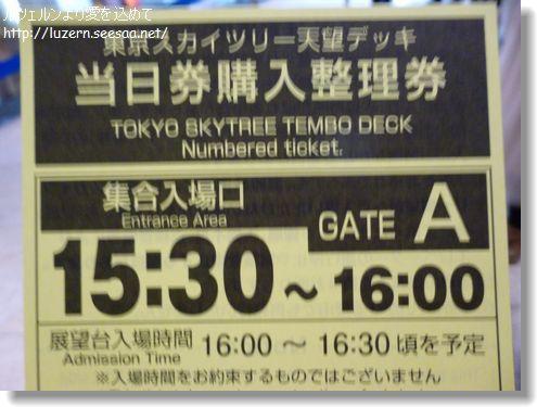tokyo2102131525.jpg